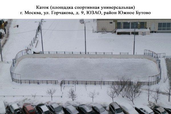 Горчакова, дом 9