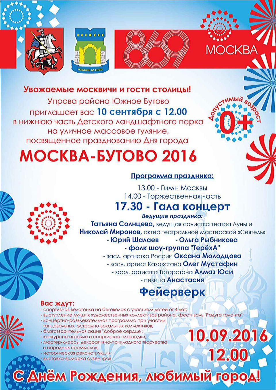День города в Бутово 10.09.16