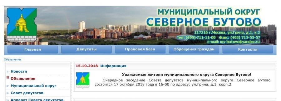 Объявления на сайте муниципального округа Северное Бутово43